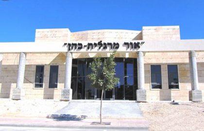 בית הכנסת אור מרגלית כהן